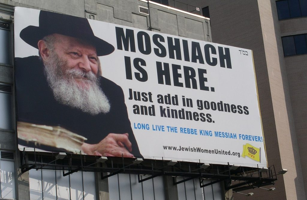 fun facts judaism rebbe king messiah